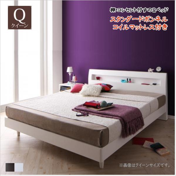 棚・コンセント付きデザインすのこベッド Quartz クォーツ スタンダードボンネルコイルマットレス付き クイーン(Q×1)     「木目 ローベッド すのこベッド コンセント 棚 湿気対策 」