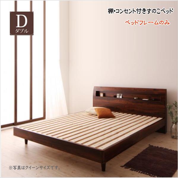 棚・コンセント付きデザインすのこベッド 【Kleinod】クライノート 【フレームのみ】ダブル  「木目 ローベッド すのこベッド コンセント 棚 湿気対策 」