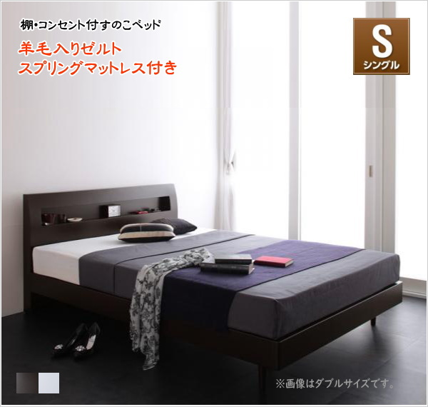 棚・コンセント付きデザインすのこベッド Alamode アラモード 羊毛入りゼルトスプリングマットレス付き シングル