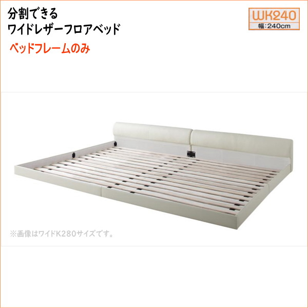 ワイドレザーフロアベッド Serafiina セラフィーナ ベッドフレームのみ ワイドK240(SD×2)     「家具 インテリア ベッド レザーベッド ローベッド フロアベッド 」