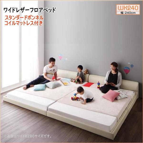 ワイドレザーフロアベッド Serafiina セラフィーナ スタンダードボンネルコイルマットレス付き ワイドK240(SD×2)     「家具 インテリア ベッド レザーベッド ローベッド フロアベッド 」