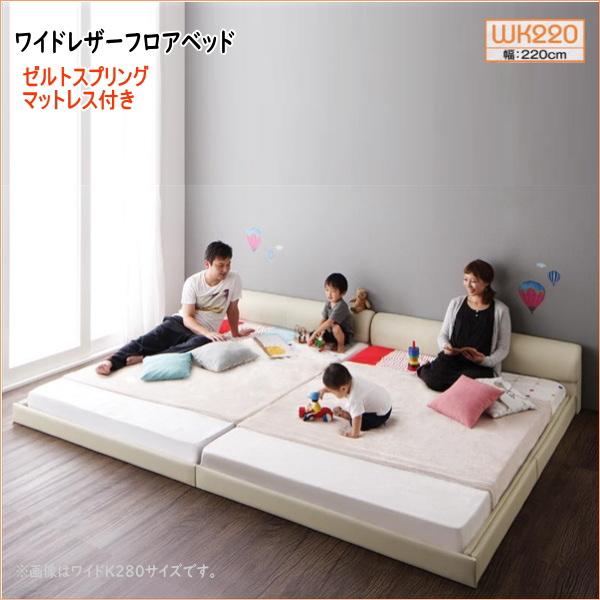 ワイドレザーフロアベッド Serafiina セラフィーナ ゼルトスプリングマットレス付き ワイドK220(S+SD)   「家具 インテリア ベッド レザーベッド ローベッド フロアベッド 」