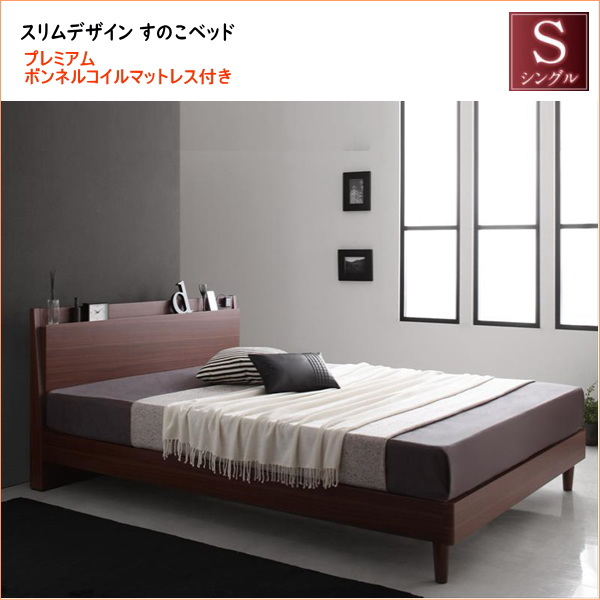 棚・コンセント付きスリムデザインすのこベッド slim&sharp スリムアンドシャープ プレミアムボンネルコイルマットレス付き シングル   木目 ローベッド すのこベッド コンセント スマートな棚