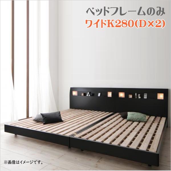 棚・コンセント・ライト付きデザインすのこベッド ALUTERIA アルテリア ベッドフレームのみ ワイドK280   「ローベッド フロアベッド ファミリーベッド すのこ仕様 ベッド 棚付き ライト付き便利 北欧風デザイン 通気性抜群」