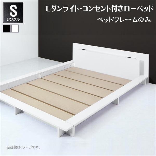 モダンライト・コンセント付きローベッド Raine ライネ ベッドフレームのみ シングル  「家具 インテリア ベッド フロアベッド 多彩なヘッドボード 床板仕様」