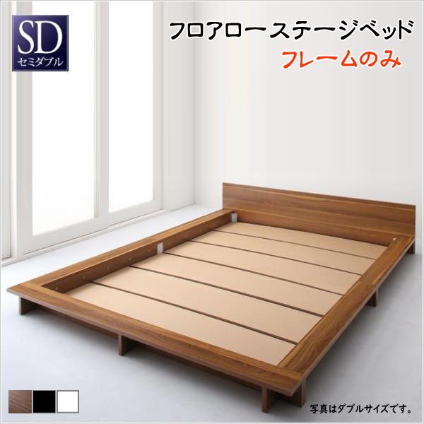 シンプルモダンデザインフロアローステージベッド Gunther ギュンター ベッドフレームのみ セミダブル  「家具 ベッド ローベッド フロアベッド 木製 木目 美しいデザイン 省スペース フラットヘッドボード」