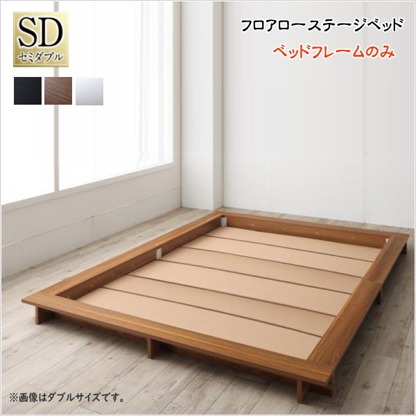 シンプルモダンデザインフロアローステージベッド Renita レニータ ベッドフレームのみ セミダブル  「家具 ベッド ローベッド フロアベッド 木製 木目 美しいデザイン サイドフレーム」