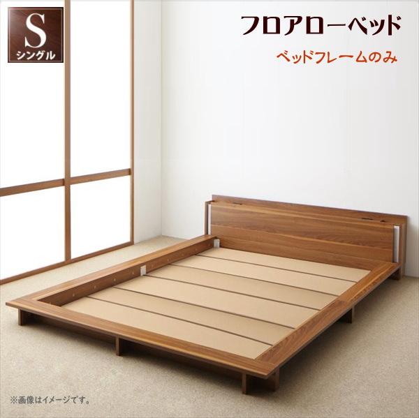 モダンライト・棚・コンセント付きデザインフロアローベッド Makati マカティ ベッドフレームのみ シングル  「家具 ベッド ローベッド フロアベッド 木製 木目 美しいデザイン 床板仕様」