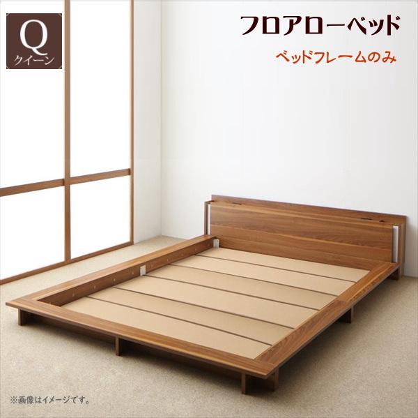 モダンライト・棚・コンセント付きデザインフロアローベッド Makati マカティ ベッドフレームのみ クイーン  「家具 ベッド ローベッド フロアベッド 木製 木目 美しいデザイン 床板仕様」