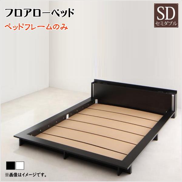 モダンライト・棚・コンセント付きデザインフロアローベッド SPERANZA スペランツァ ベッドフレームのみ セミダブル  「家具 ベッド ローベッド フロアベッド 木製 木目 美しいデザイン 床板仕様」