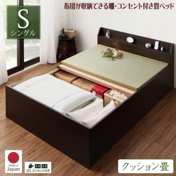 【200円OFFクーポン発行】 お客様組立 布団が収納できる棚・コンセント付き畳ベッド クッション畳 シングル   「収納ベッド 畳ベッド 美しい収納 畳の美空間 通気性良い すのこ仕様 癒し 和空間 選べる畳 国産ベッド」