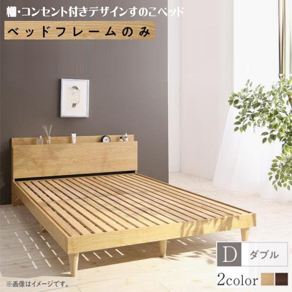棚・コンセント付きデザインすのこベッド Camille カミーユ ベッドフレームのみ ダブル   「家具 インテリア ベッド 木目 天然木すのこ仕様 機能的なヘッドボード スリム棚&2口コンセント」