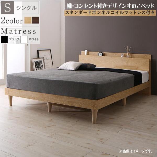 棚・コンセント付きデザインすのこベッド Camille カミーユ スタンダードボンネルコイルマットレス付き シングル   「家具 インテリア ベッド 木目 天然木すのこ仕様 機能的なヘッドボード スリム棚&2口コンセント」
