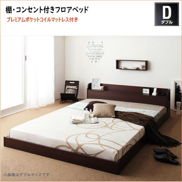 棚・コンセント付きフロアベッド Cliet クリエット プレミアムポケットコイルマットレス付き ダブル   「フロアベッド ローベッド 木製ベッド 棚付き 」