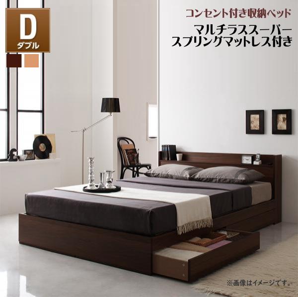 コンセント付き収納ベッド Ever エヴァー マルチラススーパースプリングマットレス付き ダブル
