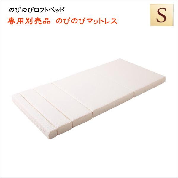期間限定 のびのびマット 【Scelta】専用マット 150cm~210cmまで長さが伸縮 ベッド マット