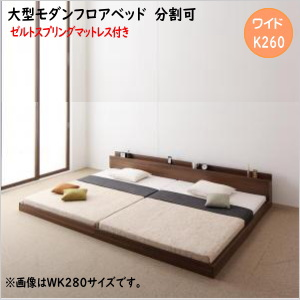<title>家族で眠れるゆったり広々ベッド 将来分割して使える 安値 大型モダンフロアベッド LAUTUS ラトゥース ゼルトスプリングマットレス付き ワイドK260 SD+D フロアベッド ベッド ローベッド マットレス付き</title>