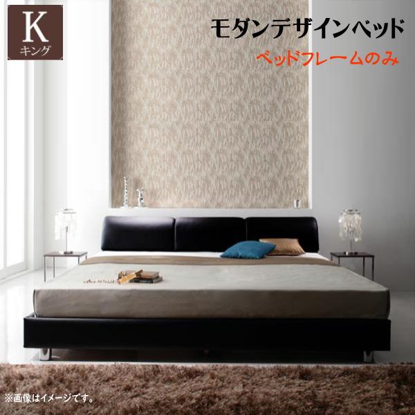 モダンデザインベッド Klein Wal クラインヴァール ベッドフレームのみ キング(K×1)  ゆったり眠れるベッド ふっくらヘッドボード 合皮レザー仕様 ボリューム感ある ソファのような寛ぎ 贅沢 クラインヴァール