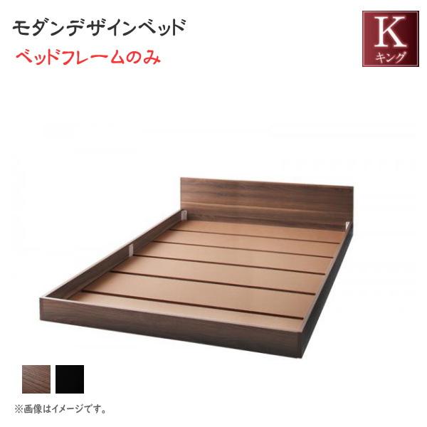 モダンデザインベッド【Dormirl】ドルミール フレームのみ キング  「北欧 木目 デザインベッド 大型ベッド」