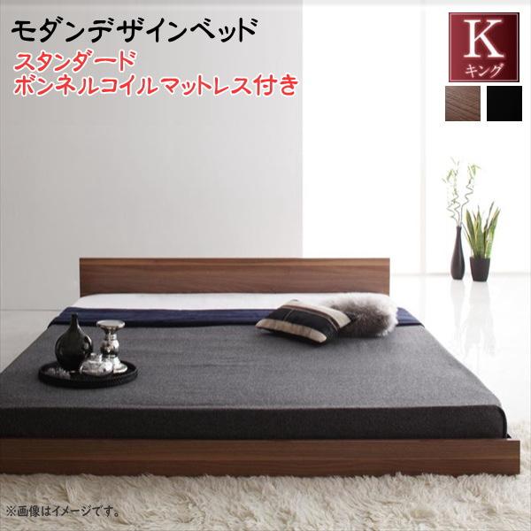 モダンデザインベッド【Dormirl】ドルミール スタンダードボンネルコイルマットレス付き キング  「北欧 木目 デザインベッド 大型ベッド マットレス付き」