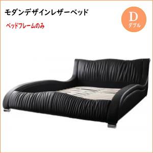 モダンデザイン・高級レザー・デザイナーズベッド Formare フォルマーレ ベッドフレームのみ ダブル  ローベッド フロアベッド レザー ベッド 流線型デザインベッド」