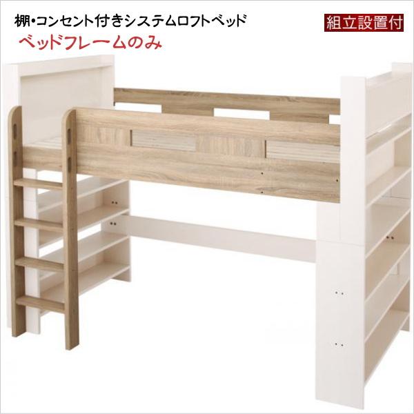 組立設置付 棚・コンセント付きシステムロフトベッド inity natural アイニティ ナチュラル ベッドフレームのみ シングル 「木製 おしゃれ ロフトベッド 大量収納 シンプル モダンなデザイン 多機能 棚付き」