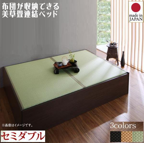 お客様組立 布団が収納できる・美草・小上がり畳連結ベッド ベッドフレームのみ セミダブル  「収納ベッド ファミリーベッド 美しい畳 美空間 癒し 通気性良い すのこ仕様」