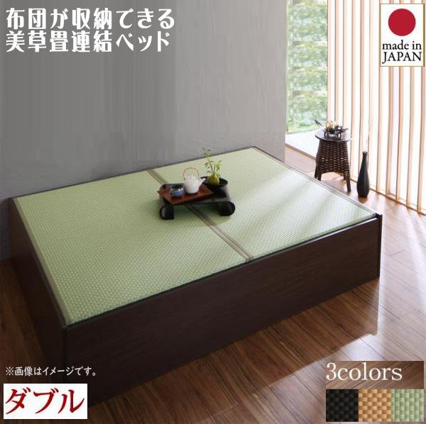 お客様組立 布団が収納できる・美草・小上がり畳連結ベッド ベッドフレームのみ ダブル  「収納ベッド ファミリーベッド 美しい畳 美空間 癒し 通気性良い すのこ仕様」