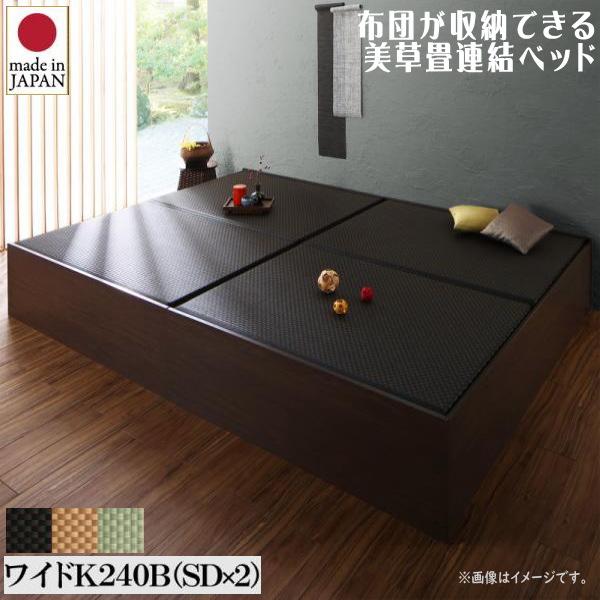 お客様組立 布団が収納できる・美草・小上がり畳連結ベッド ベッドフレームのみ ワイドK240(SD×2)  「収納ベッド ファミリーベッド 美しい畳 美空間 癒し 通気性良い すのこ仕様」