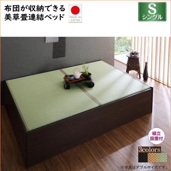組立設置付き 布団が収納できる・美草・小上がり畳連結ベッド ベッドフレームのみ シングル  「収納ベッド ファミリーベッド 美しい畳 美空間 癒し 通気性良い すのこ仕様」