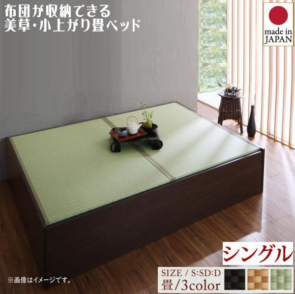 お客様組立 布団が収納できる・美草・小上がり畳ベッド ベッドフレームのみ シングル  「収納ベッド 美しい畳 美空間 癒し 通気性良い すのこ仕様」