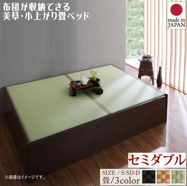 お客様組立 布団が収納できる・美草・小上がり畳ベッド ベッドフレームのみ セミダブル  「収納ベッド 美しい畳 美空間 癒し 通気性良い すのこ仕様」