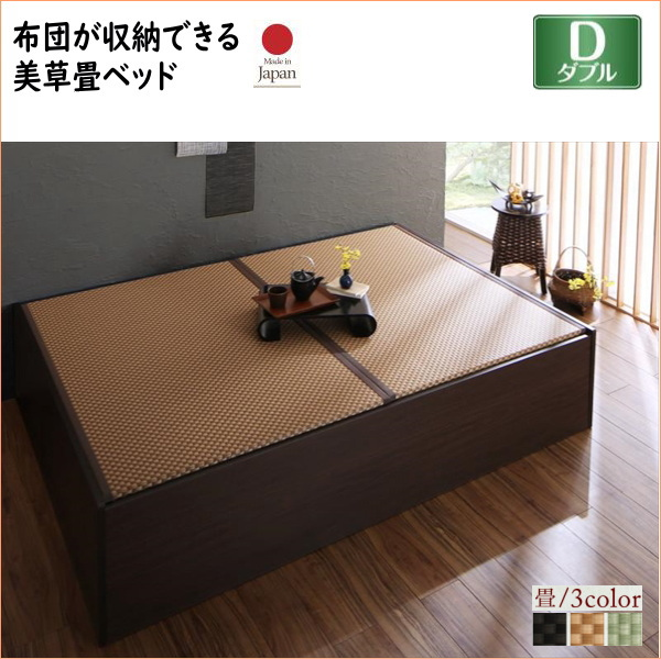 お客様組立 布団が収納できる・美草・小上がり畳ベッド ベッドフレームのみ ダブル  「収納ベッド 美しい畳 美空間 癒し 通気性良い すのこ仕様」