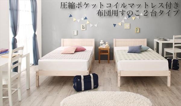 セットでお買い得 カントリー調天然木パイン材すのこベッド 圧縮ポケットコイルマットレス付き 布団用すのこ 2台タイプ シングル