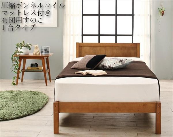 セットでお買い得 カントリー調天然木パイン材すのこベッド 圧縮ボンネルコイルマットレス付き 布団用すのこ 1台タイプ シングル