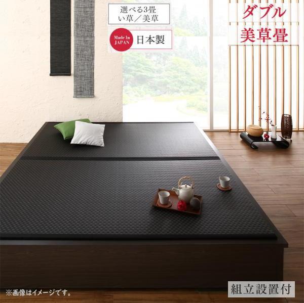 組立設置付 大型ベッドサイズの引出収納付き 選べる畳の和モダンデザイン小上がり 夢水花 ユメミハナ 美草畳 ダブル  「純国産 収納ベッド 大容量収納 畳の美空間 通気性の良いすのこ仕様」