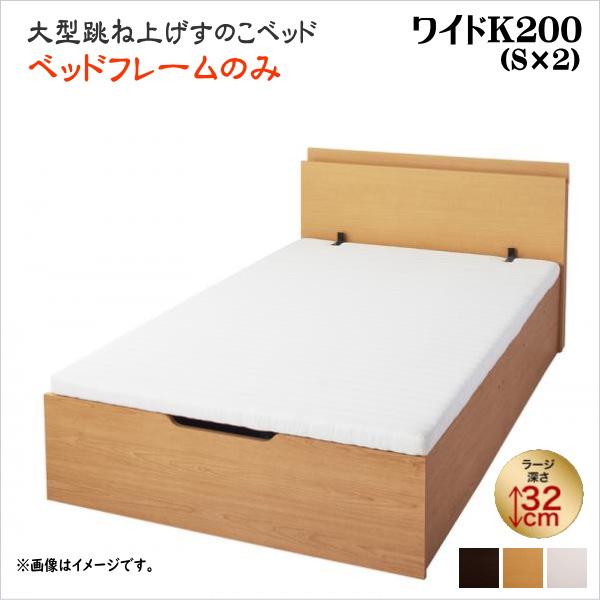 広々と 清潔に 大容量 通気性天然木 棚 コンセント付き大型跳ね上げすのこベッド お客様組立 大型跳ね上げすのこベッド ワイドK200 エスブレス ベッドフレームのみ ラージ 低廉 座面高41cm 人気激安 S-Breath 縦開き