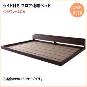 棚・コンセント・ライト付き大型モダンフロア連結ベッド Equale エクアーレ ベッドフレームのみ ワイドK220  フロアファミリーベッド 隙間なくぴったり連結 分割できる
