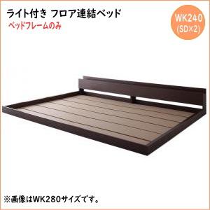 フロアファミリーベッド ワイドK240(SD×2) 棚・コンセント・ライト付き大型モダンフロア連結ベッド  エクアーレ 分割できる ベッドフレームのみ Equale 隙間なくぴったり連結