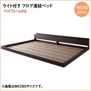 棚・コンセント・ライト付き大型モダンフロア連結ベッド Equale エクアーレ ベッドフレームのみ ワイドK240(SS×3)  フロアファミリーベッド 隙間なくぴったり連結 分割できる
