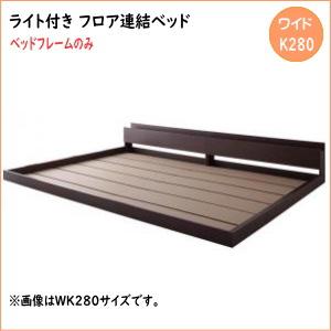 棚・コンセント・ライト付き大型モダンフロア連結ベッド Equale エクアーレ ベッドフレームのみ ワイドK280  フロアファミリーベッド 隙間なくぴったり連結 分割できる