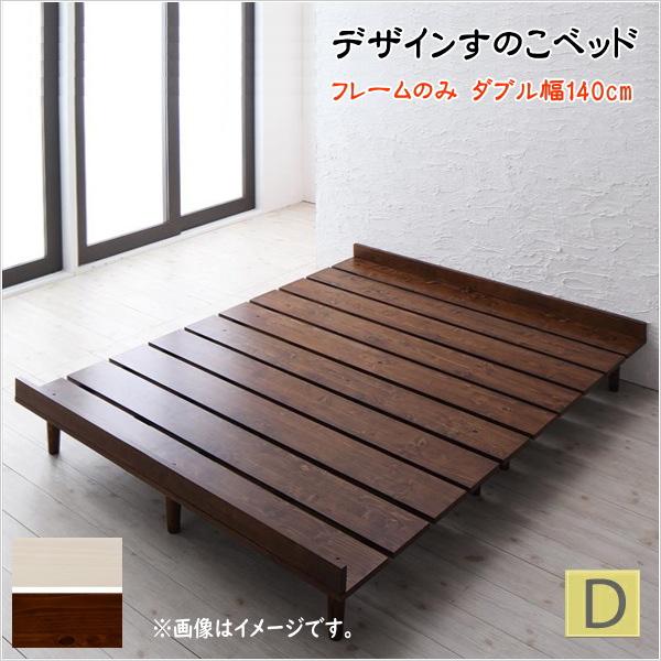 デザインすのこベッド【Resty】リスティー【フレームのみ】ダブルフレーム   「ローベッド デザインすのこベッド すのこ ベッド 」