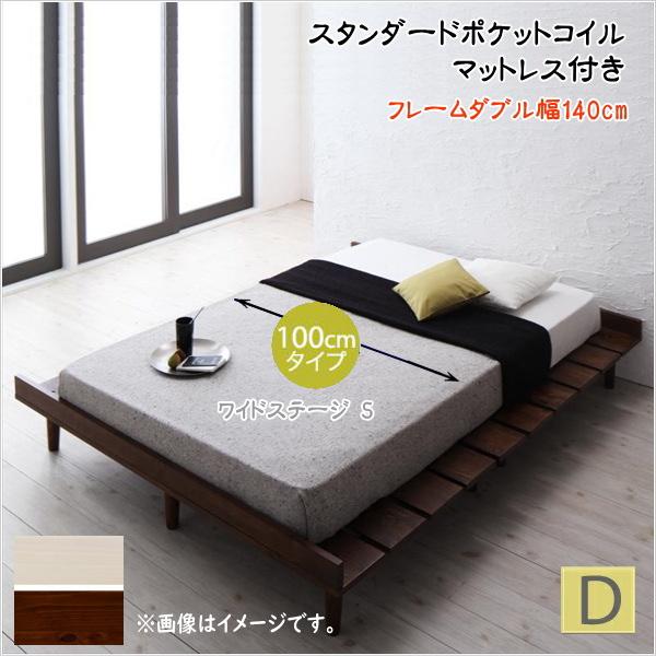 デザインすのこベッド【Resty】リスティー【ポケットコイルマットレス:レギュラー付き:幅100cm:ワイドステージレイアウト】ダブルフレーム   「ローベッド デザインすのこベッド すのこ ベッド」