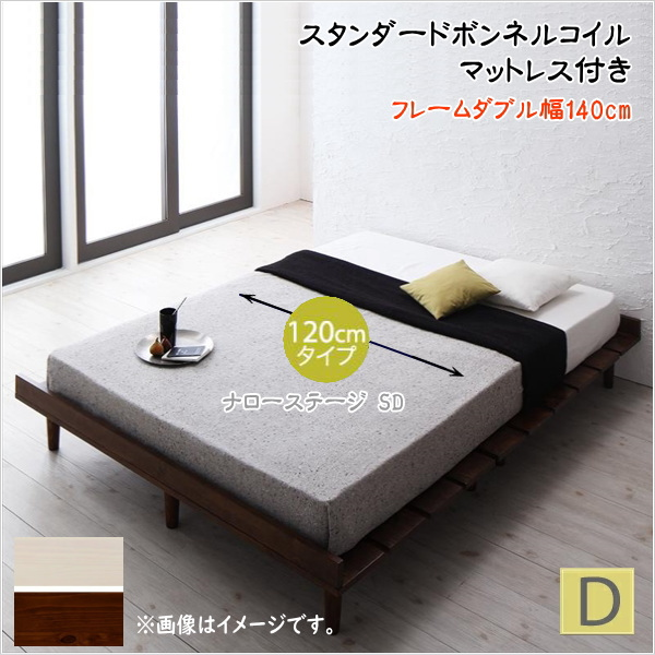 デザインすのこベッド【Resty】リスティー【ボンネルコイルマットレス:レギュラー付き:幅120cm:ナローステージレイアウト】ダブルフレーム   「ローベッド デザインすのこベッド すのこ ベッド」