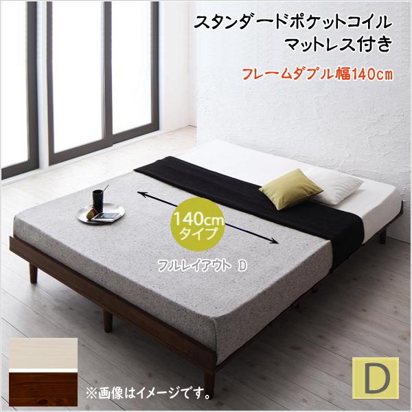 デザインすのこベッド【Resty】リスティー【ポケットコイルマットレス:レギュラー付き:幅140cm:フルレイアウト】ダブルフレーム  「ローベッド デザインすのこベッド すのこ ベッド」