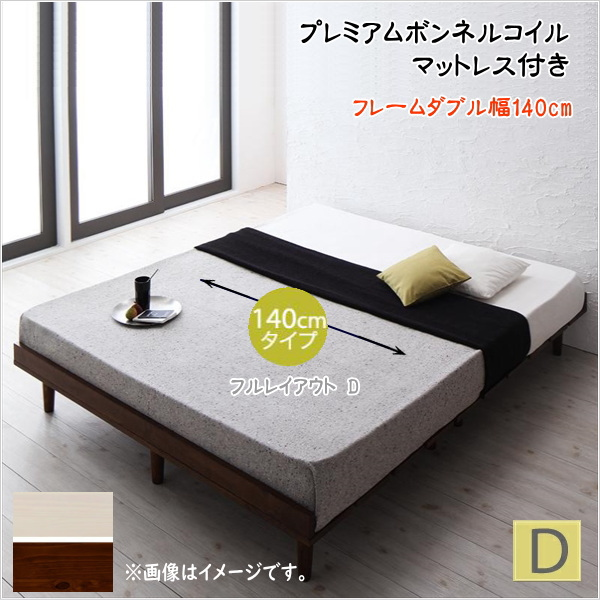 デザインすのこベッド【Resty】リスティー【ボンネルコイルマットレス:ハード付き:幅140cm:フルレイアウト】ダブルフレーム  「ローベッド デザインすのこベッド すのこ ベッド マットレス付き」