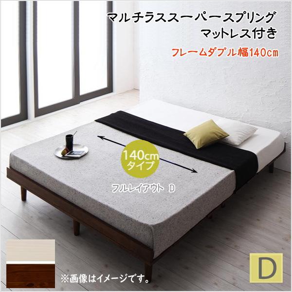 デザインすのこベッド【Resty】リスティー【マルチラススーパースプリングマットレス付き:幅140cm:フルレイアウト】ダブルフレーム  「ローベッド デザインすのこベッド すのこ ベッド マットレス付き」