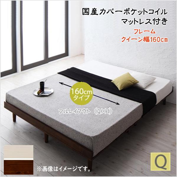 デザインすのこベッド【Resty】リスティー【国産ポケットコイルマットレス付き:幅160cm:フルレイアウト】クィーンフレーム   「ローベッド デザインすのこベッド すのこ ベッド マットレス付き」