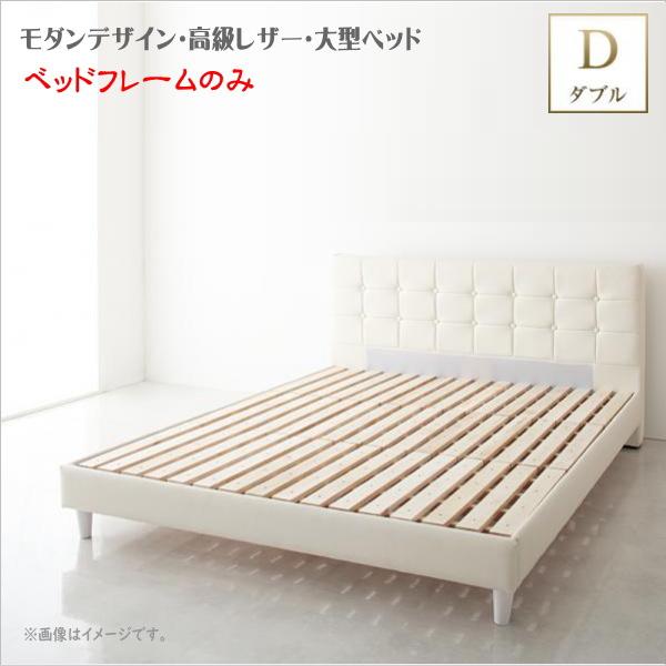 モダンデザイン・高級レザー・大型ベッド【Strom】シュトローム【フレームのみ】ダブル 横幅140cm 「レザーベッド 大型ベッド フレームのみ ダブル」