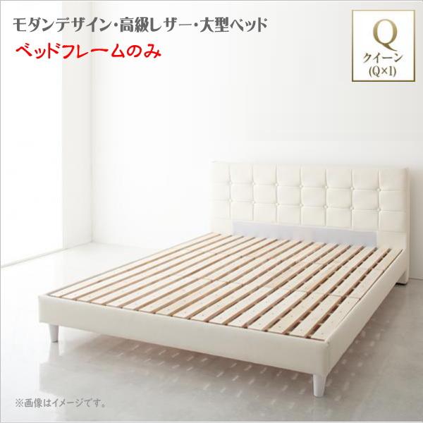 モダンデザイン・高級レザー・大型ベッド【Strom】シュトローム【フレームのみ】クイーン  横幅160cm 「レザーベッド 大型ベッド フレームのみ クイーン」